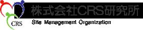 治験実施を支援する|株式会社CRS研究所